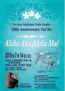 2019 Hoike.png